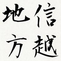 信越地方 - Shinetsu