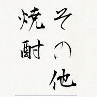 その他焼酎 - Others Shochu